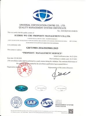 质量管理系统-英